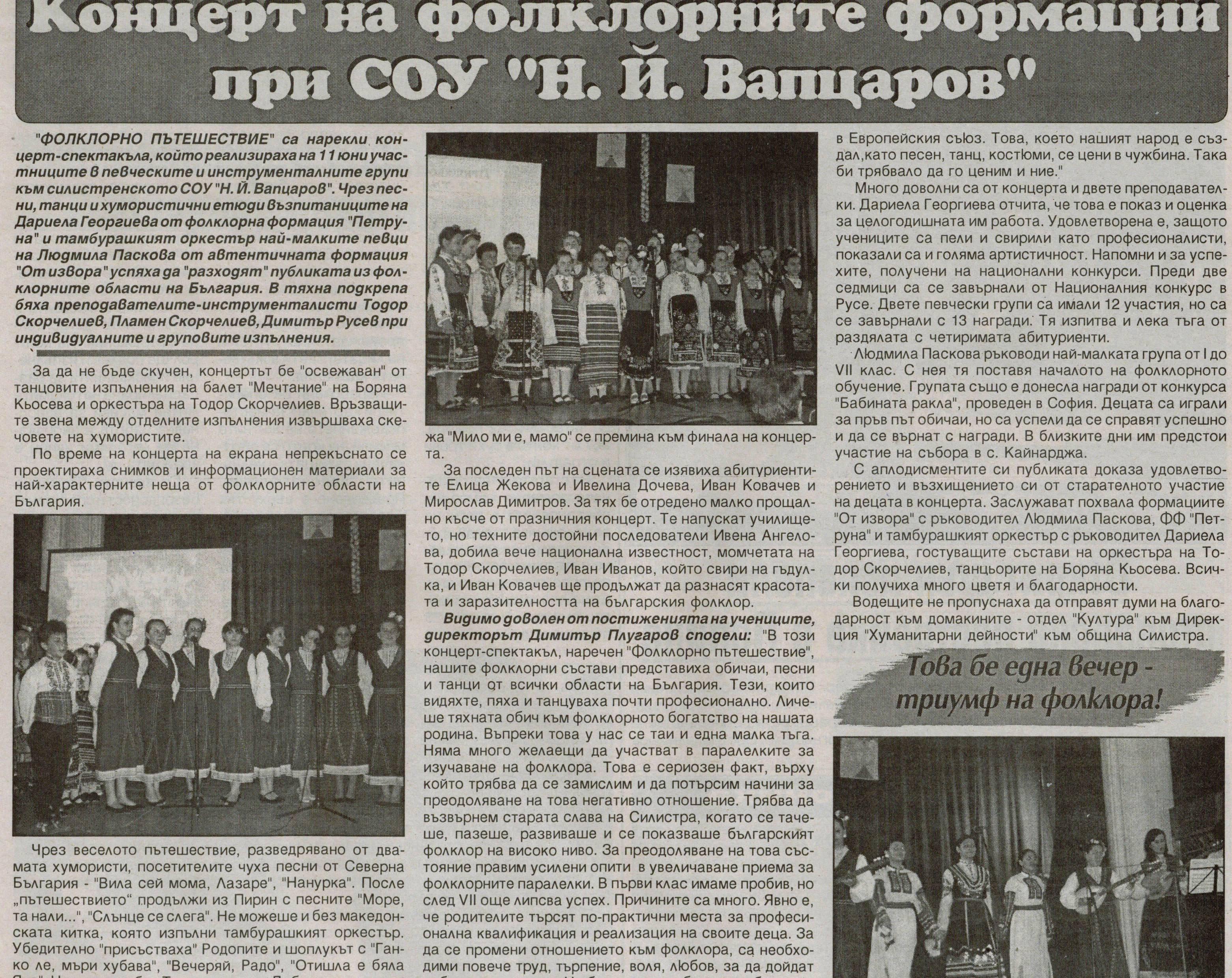 Публикация в местния печат- отзвук от концерта